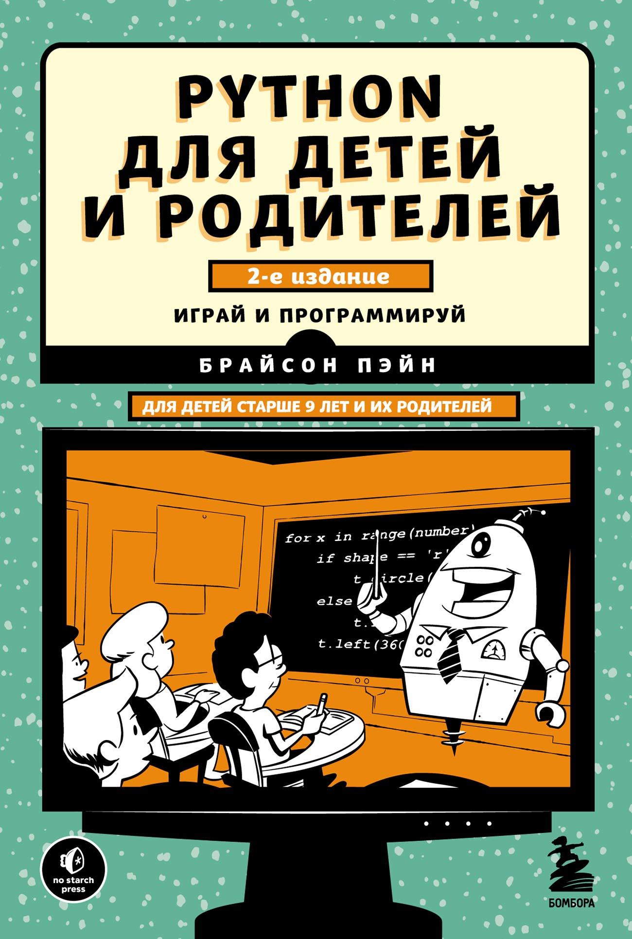 Python для детей и родителей. Играй и программируй