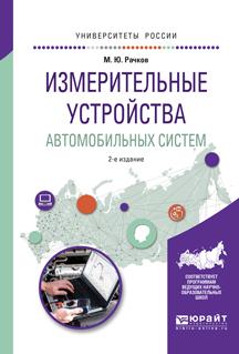 Измерительные устройства автомобильных систем 2-е изд., испр. и доп. Учебное пособие для вузов