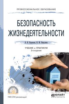 Безопасность жизнедеятельности 3-е изд., пер. и доп. Учебник и практикум для СПО