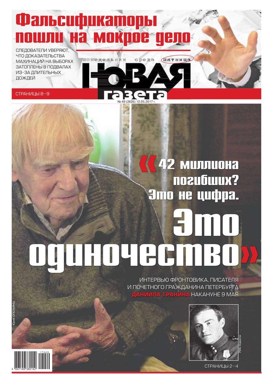 Новая Газета 49-2017