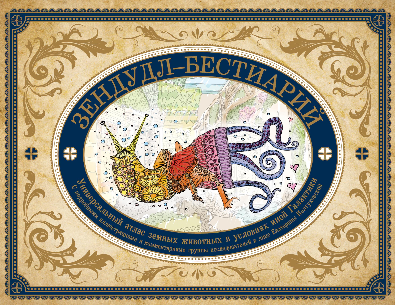 Зендудл-бестиарий. Книга-буриме. Универсальный атлас животных из жизни и воображения