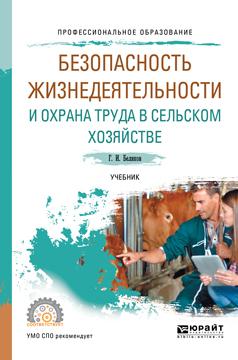 Безопасность жизнедеятельности и охрана труда в сельском хозяйстве. Учебник для СПО
