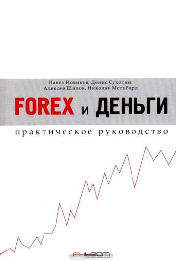 Форекс практическое руководство лучшие академии форекса