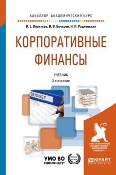 Корпоративные финансы 3-е изд., пер. и доп. Учебник для академического бакалавриата