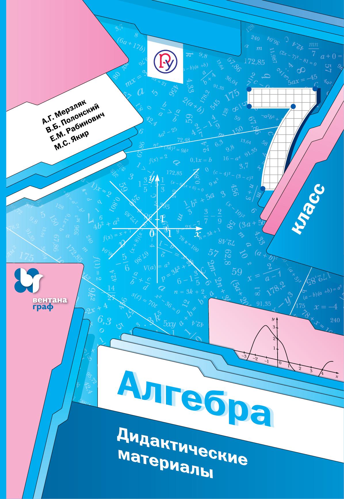 Алгебра. Дидактические материалы. 7 класс
