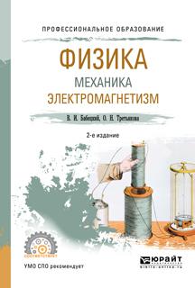 Физика. Механика. Электромагнетизм 2-е изд., испр. и доп. Учебное пособие для СПО