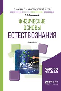 Физические основы естествознания 3-е изд., испр. и доп. Учебное пособие для академического бакалавриата