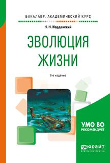 Эволюция жизни 2-е изд., испр. и доп. Учебное пособие для академического бакалавриата