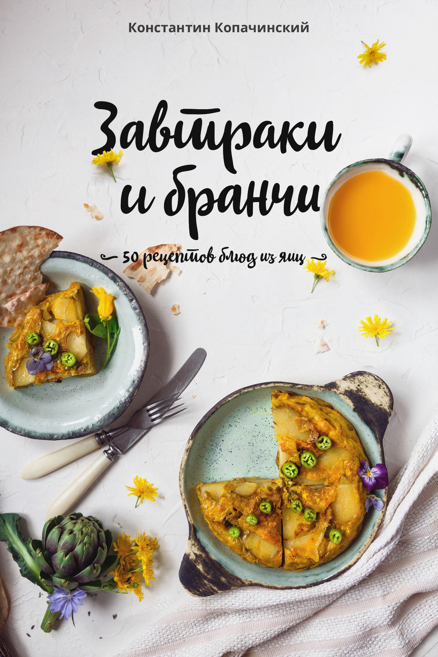 Завтраки и бранчи. 50 рецептов блюд из яиц