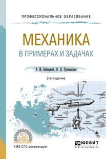 Механика в примерах и задачах 2-е изд., испр. и доп. Учебное пособие для СПО