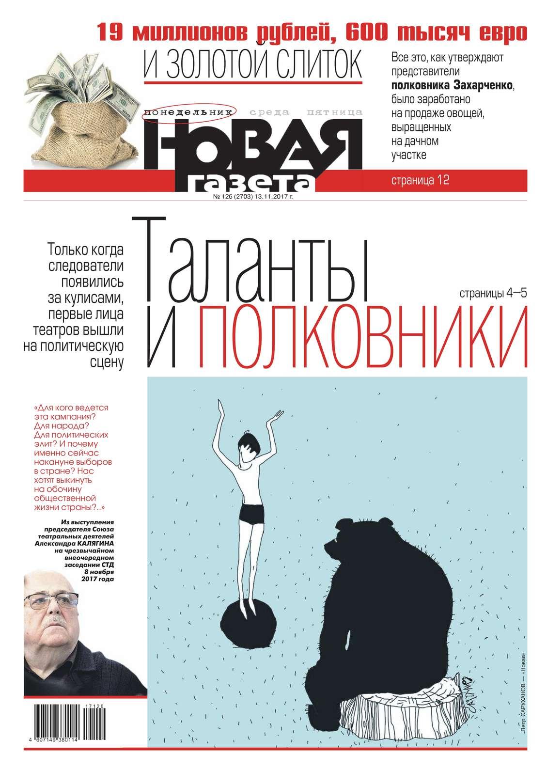 Новая Газета 126-2017