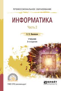 Информатика в 2 ч. Часть 2 3-е изд., пер. и доп. Учебник для СПО