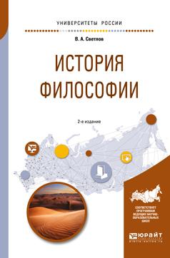 История философии 2-е изд., испр. и доп. Учебное пособие для академического бакалавриата