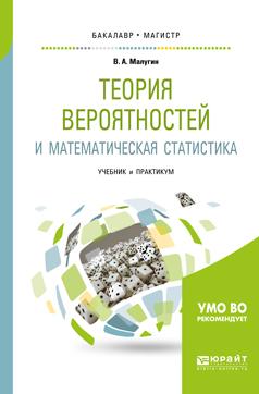 Теория вероятностей и математическая статистика. Учебник и практикум для бакалавриата и магистратуры
