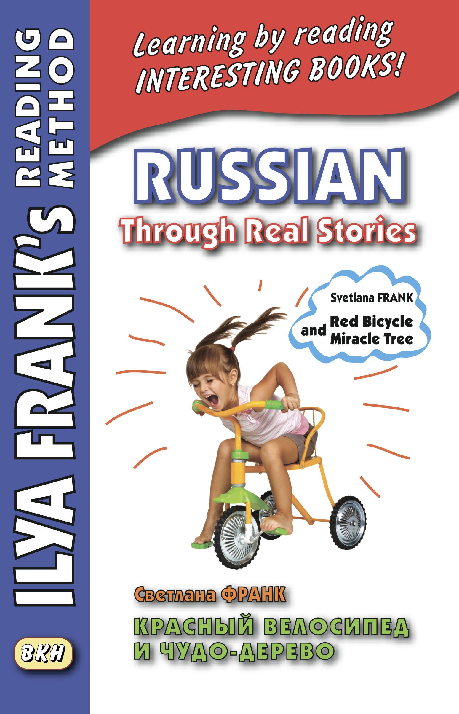 Красный велосипед и чудо-дерево \/ Russian Through Real Stories. Svetlana Frank. Red bicycle and miracle tree