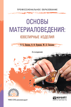 Основы материаловедения: ювелирные изделия 2-е изд., пер. и доп. Учебное пособие для СПО