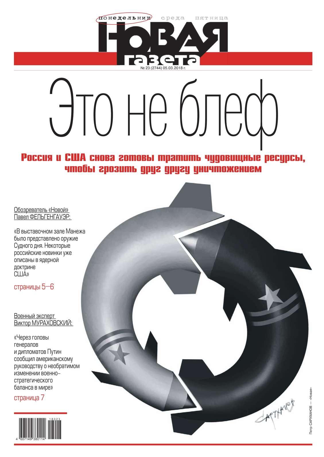 Новая Газета 23-2018