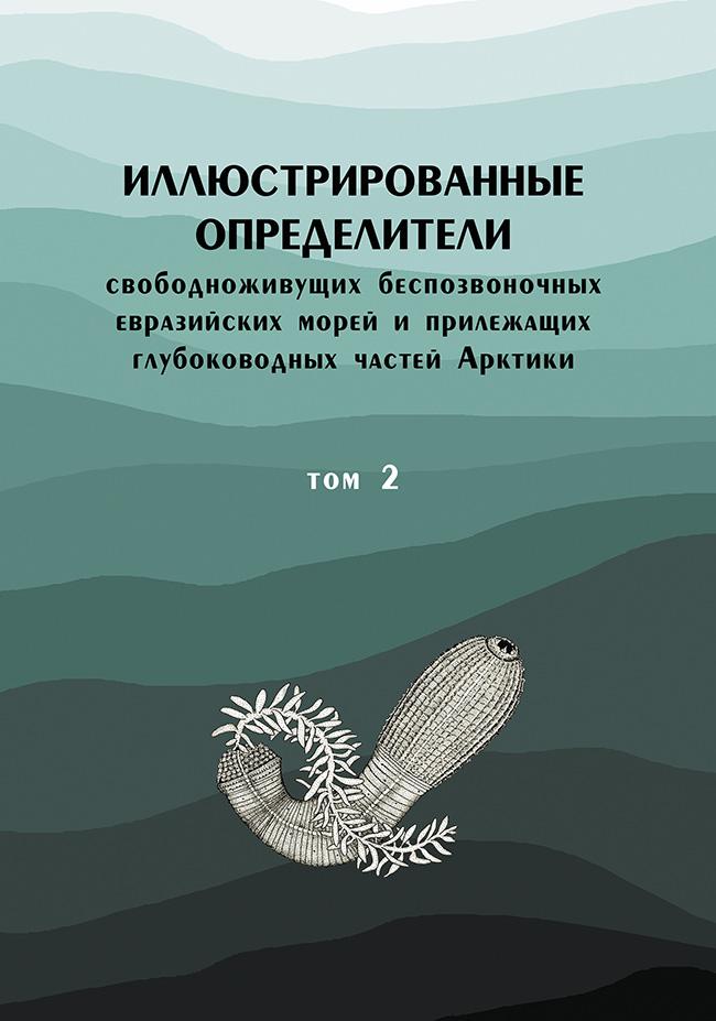 Иллюстрированные определители свободноживущих беспозвоночных евразийских морей и прилежащих глубоководных частей Арктики. Том 2