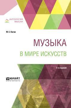 Музыка в мире искусств 2-е изд., пер. и доп. Учебное пособие для вузов