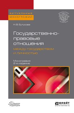 Государственно-правовые отношения между государством и личностью 2-е изд., пер. и доп. Монография