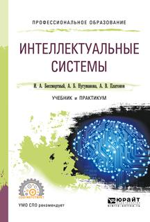 Интеллектуальные системы. Учебник и практикум для СПО
