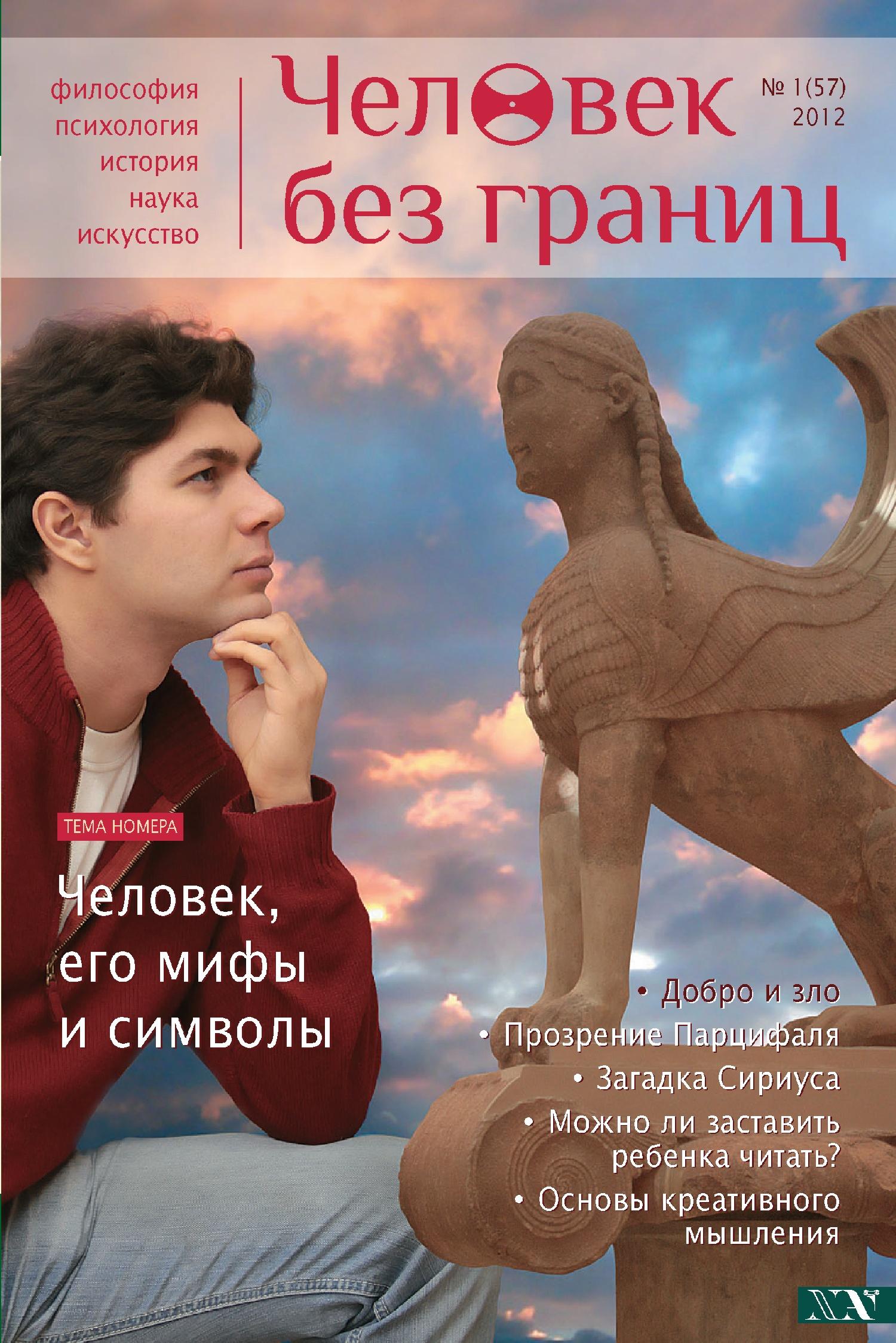 Журнал «Человек без границ» №1 (57) 2012
