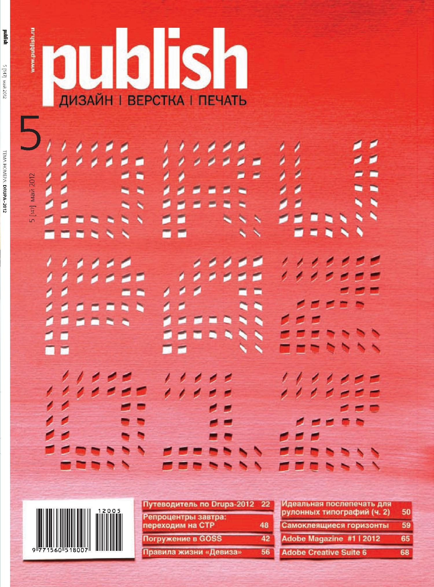 Журнал Publish №05\/2012