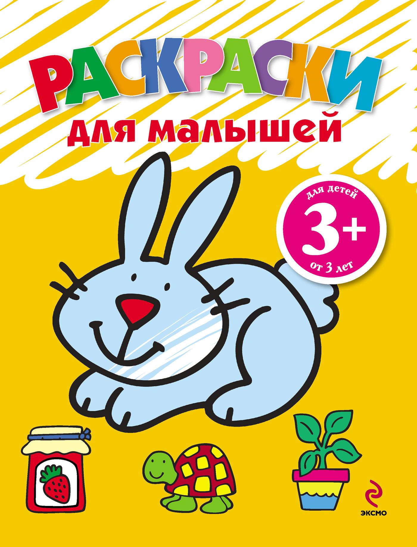 Раскраски для малышей. Зайчик – скачать pdf на ЛитРес