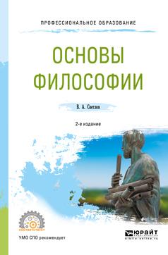 Основы философии 2-е изд., пер. и доп. Учебное пособие для СПО