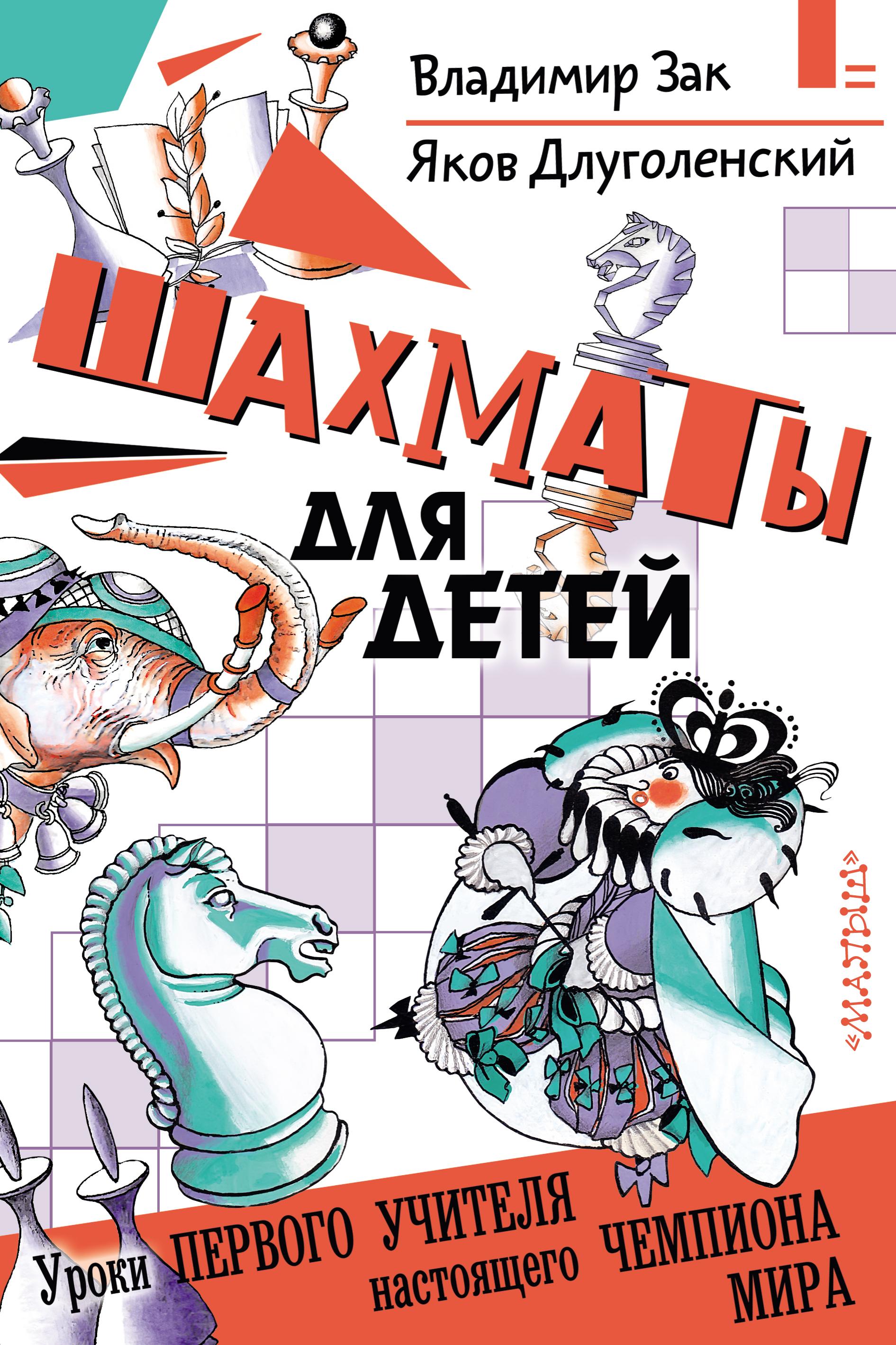 Яков Длуголенский, Шахматы для детей – скачать pdf на ЛитРес