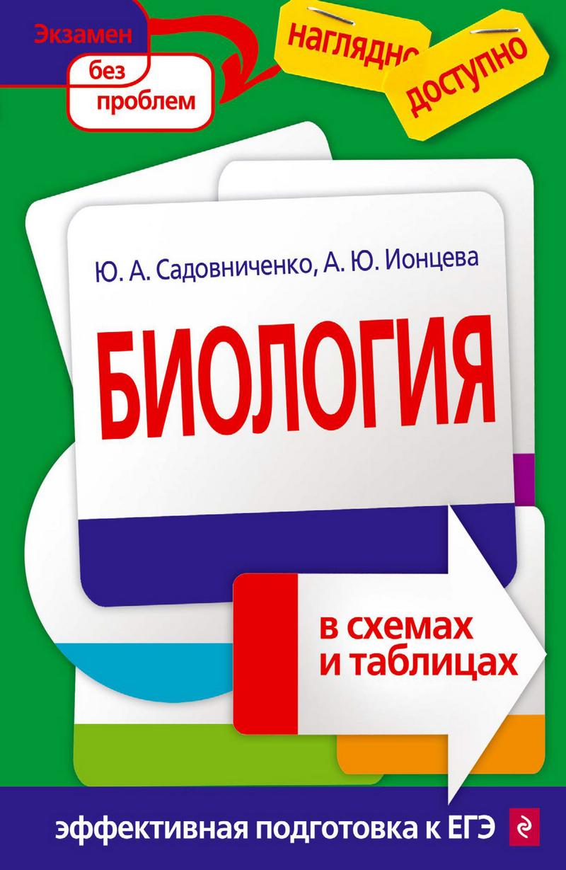 Книга биология алла ионцева купить, скачать, читать онлайн отзывы.