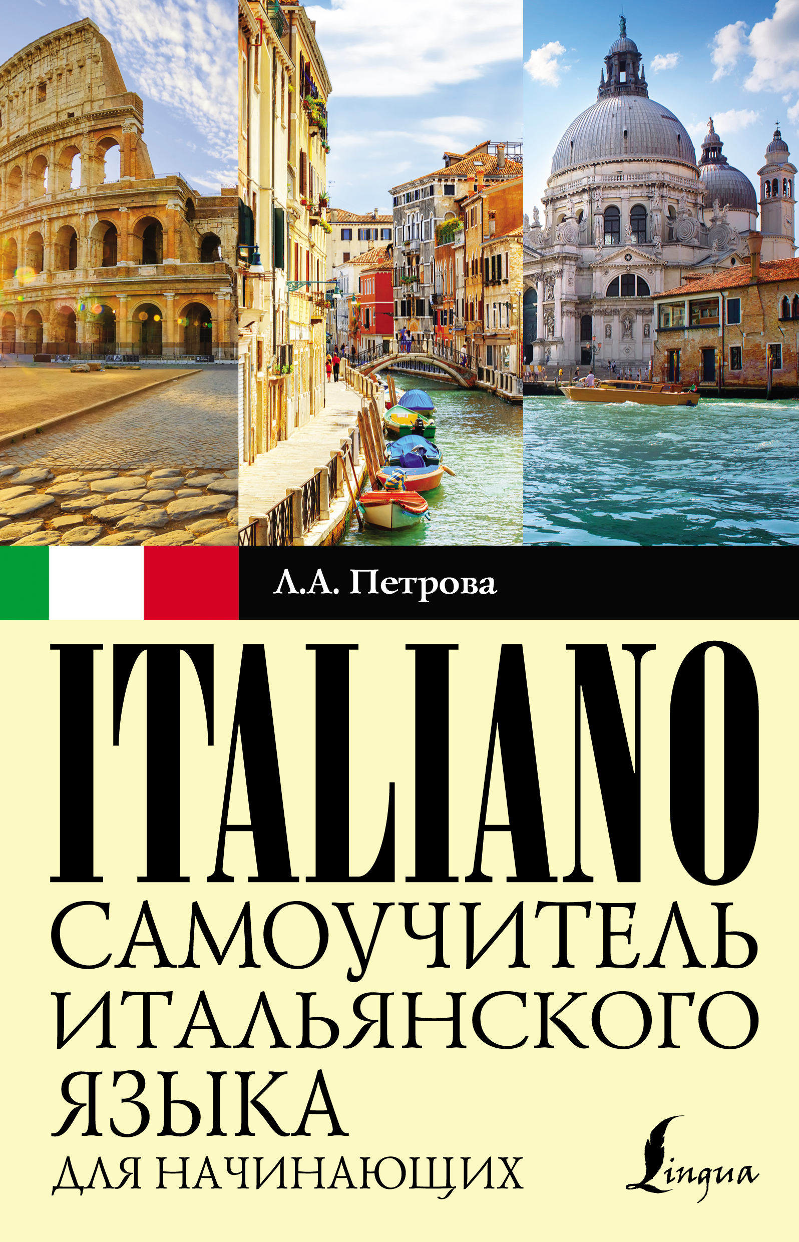 Cамоучитель итальянского языка для начинающих