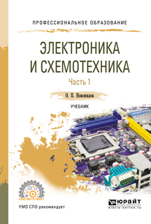 Электроника и схемотехника в 2 ч. Часть 1. Учебник для СПО
