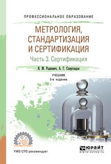 Метрология, стандартизация и сертификация в 3 ч. Часть 3. Сертификация 5-е изд., пер. и доп. Учебник для СПО