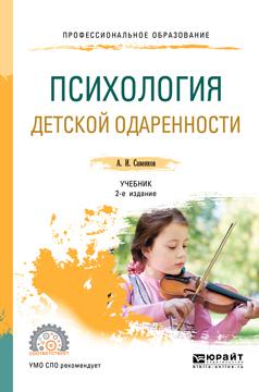 Психология детской одаренности 2-е изд., испр. и доп. Учебник для СПО