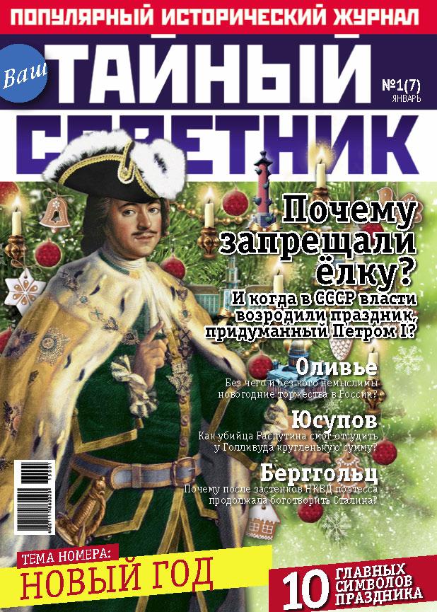 Ваш тайный советник. № 1 (7), январь 2015