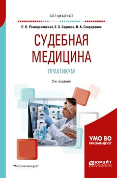 Судебная медицина. Практикум 2-е изд. Учебное пособие для вузов