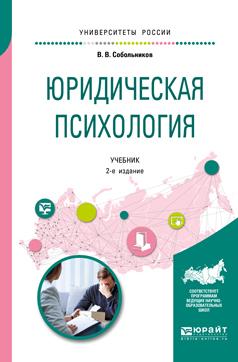Юридическая психология 2-е изд., пер. и доп. Учебник для бакалавриата и специалитета