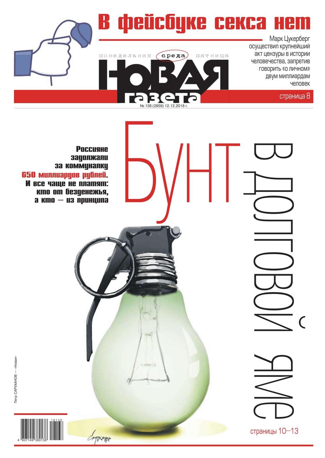 Новая Газета 138-2018