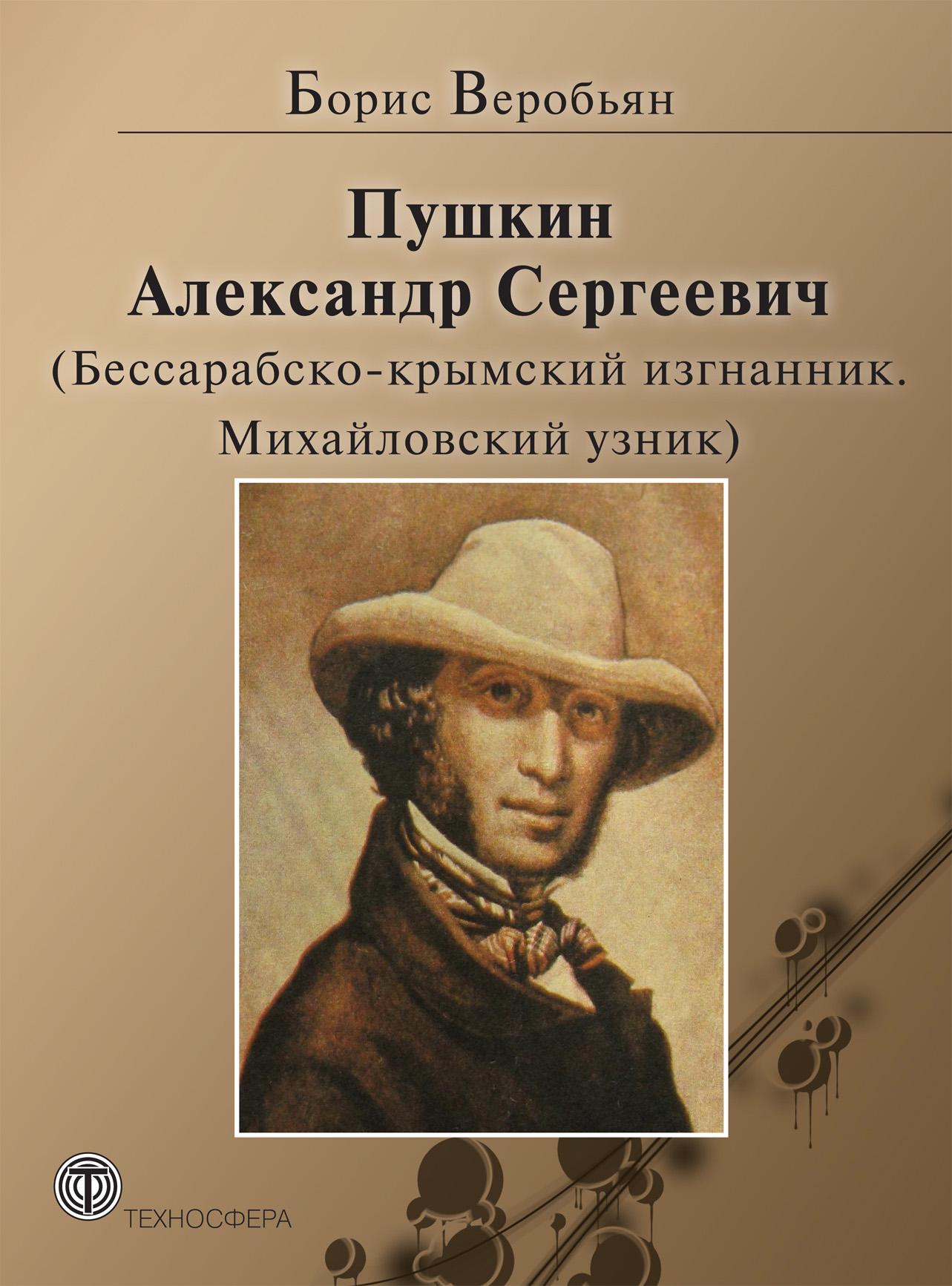 Пушкин Александр Сергеевич (Бессарабско-крымский изгнанник. Михайловский узник)