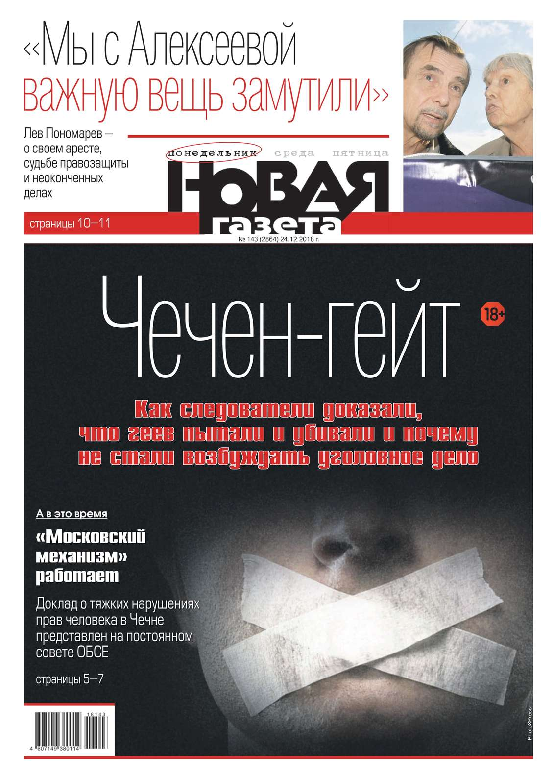 Новая Газета 143-2018