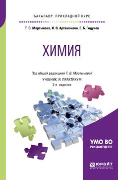 Химия 2-е изд., испр. и доп. Учебник и практикум для прикладного бакалавриата