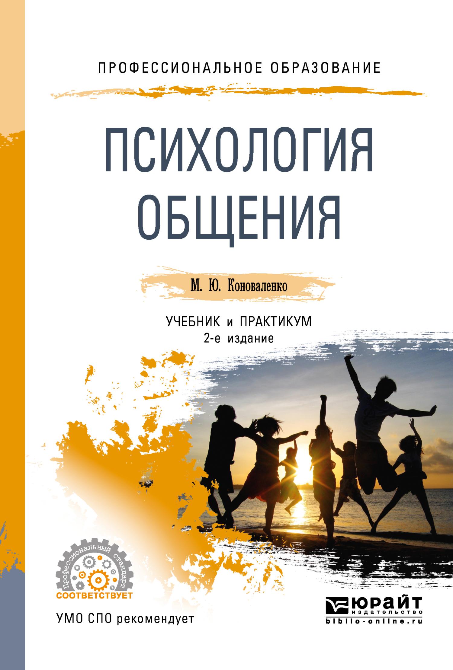 Психология общения 2-е изд., пер. и доп. Учебник и практикум для СПО