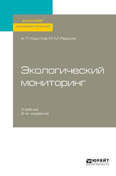 Экологический мониторинг 2-е изд., испр. и доп. Учебник для академического бакалавриата