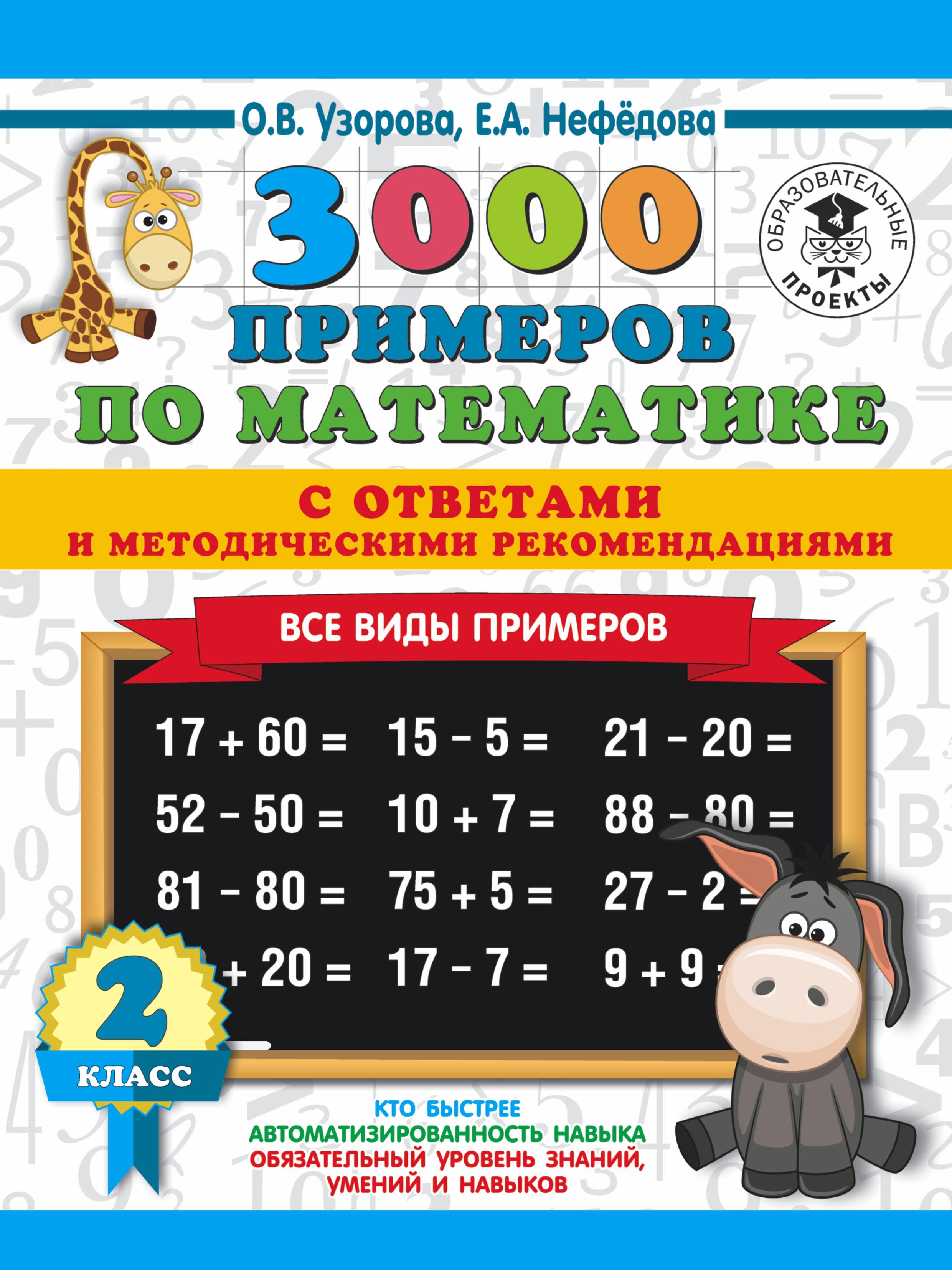 3000 примеров по математике с ответами и методическими рекомендациями. Все виды примеров. 2 класс