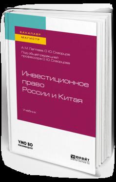 Инвестиционное право России и Китая. Учебник для бакалавриата и магистратуры