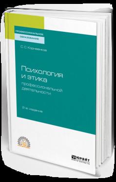 Психология и этика профессиональной деятельности 2-е изд., испр. и доп. Учебное пособие для СПО