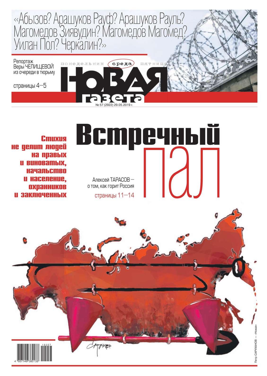 Новая Газета 57-2019