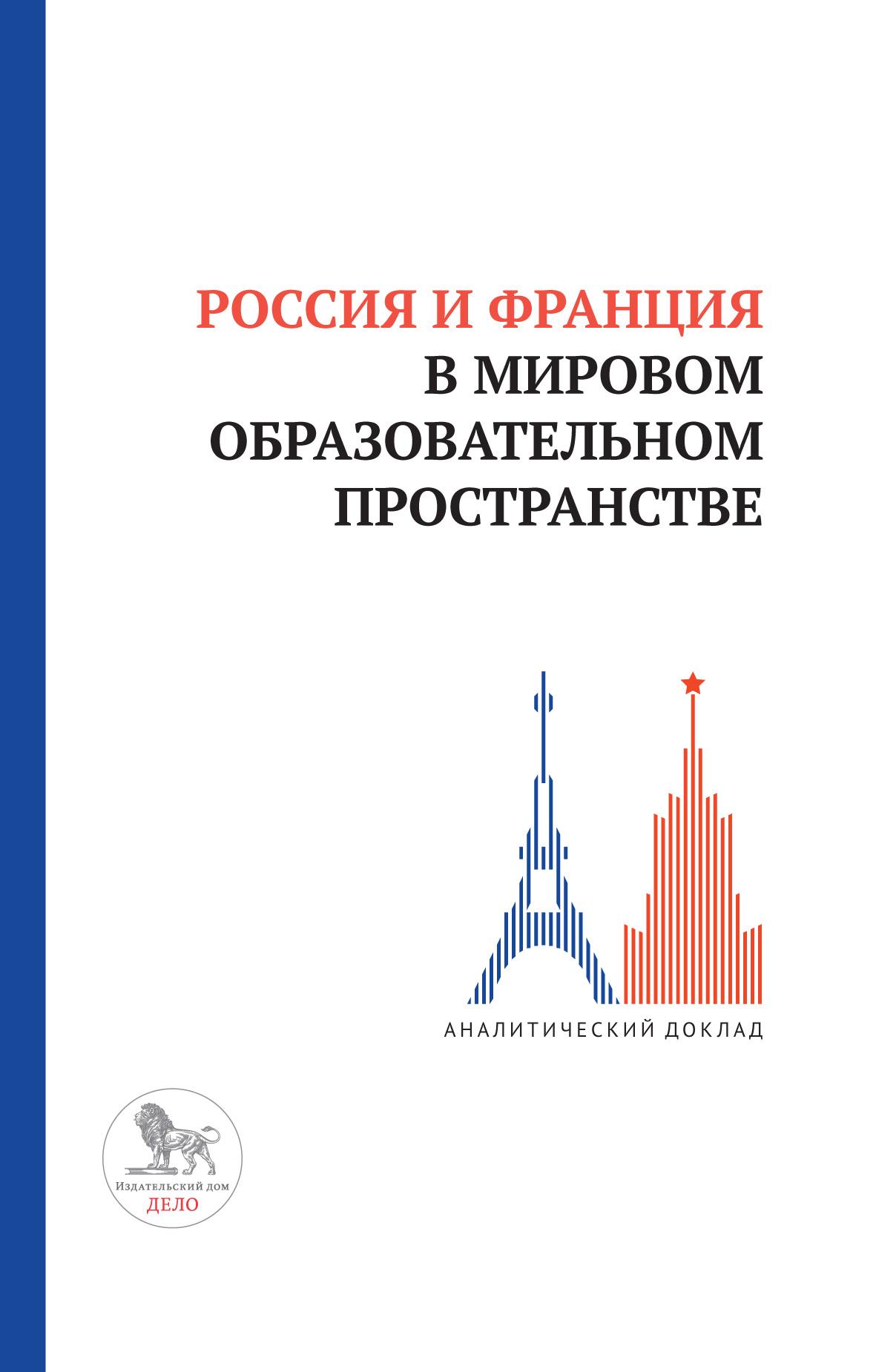 Россия и Франция в мировом образовательном пространстве