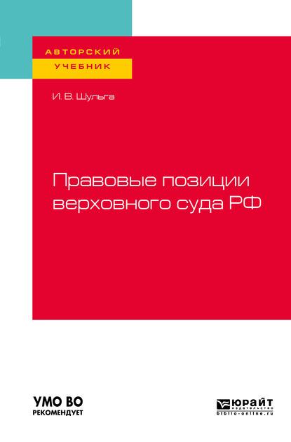 Правовые позиции верховного суда РФ. Учебное пособие для вузов